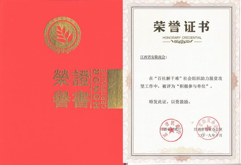 2019年社会组织助力脱贫攻坚工作荣誉证书